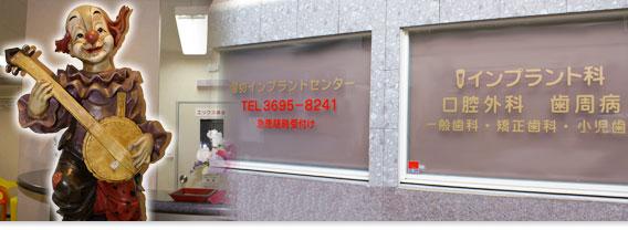 歯科 インプラント 葛飾区 葛飾デンタルオフィス